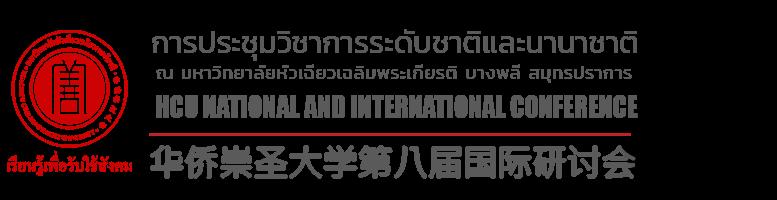 HCU Conference 2021