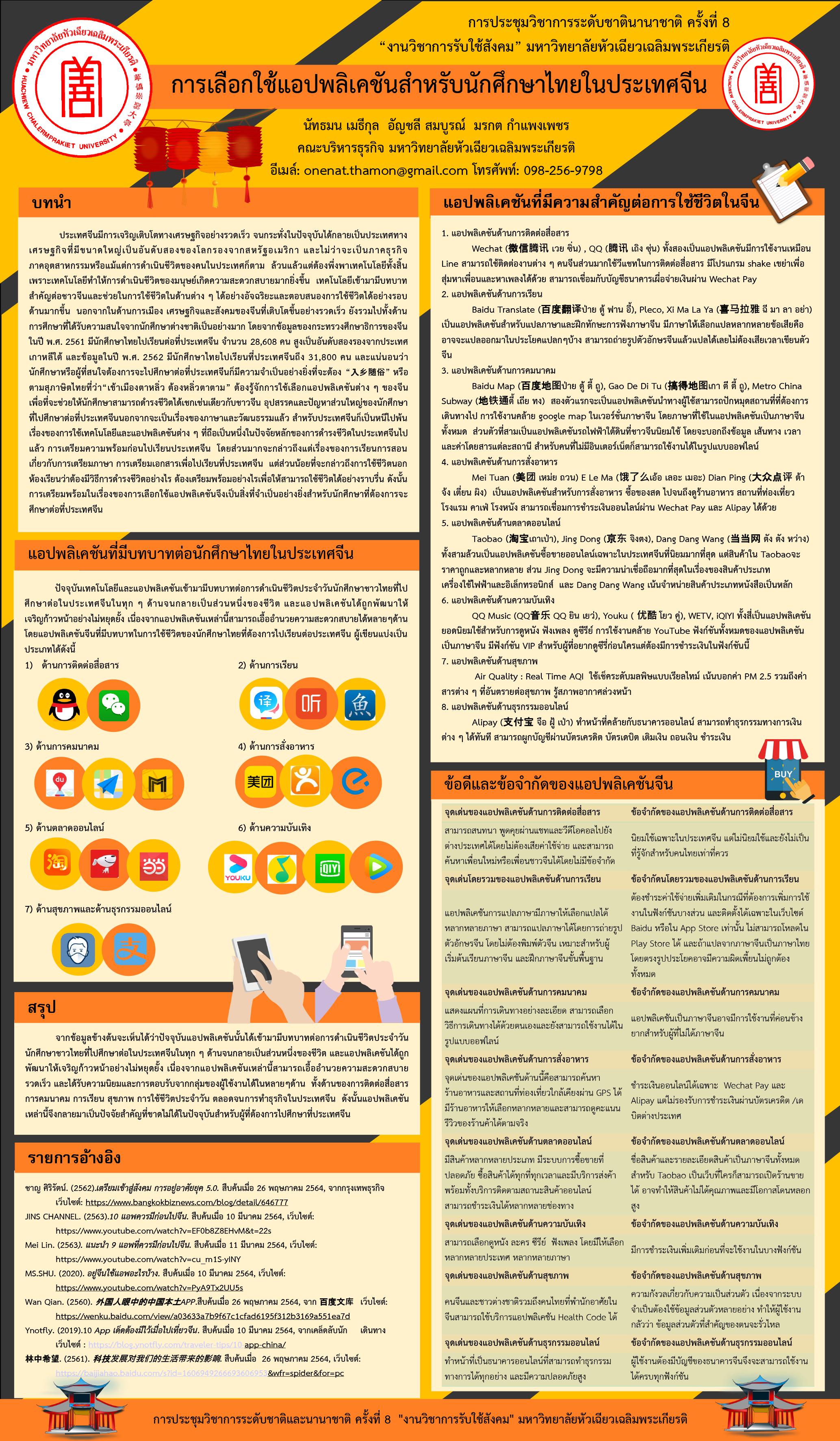 ChoosingApp_StudyinChina